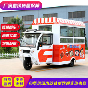Factory direct sales mobile snack car multi-functional electric three-wheeled food truck mobile breakfast stall motorhome commercial